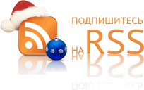 ����������� �� ������ ����� RSS